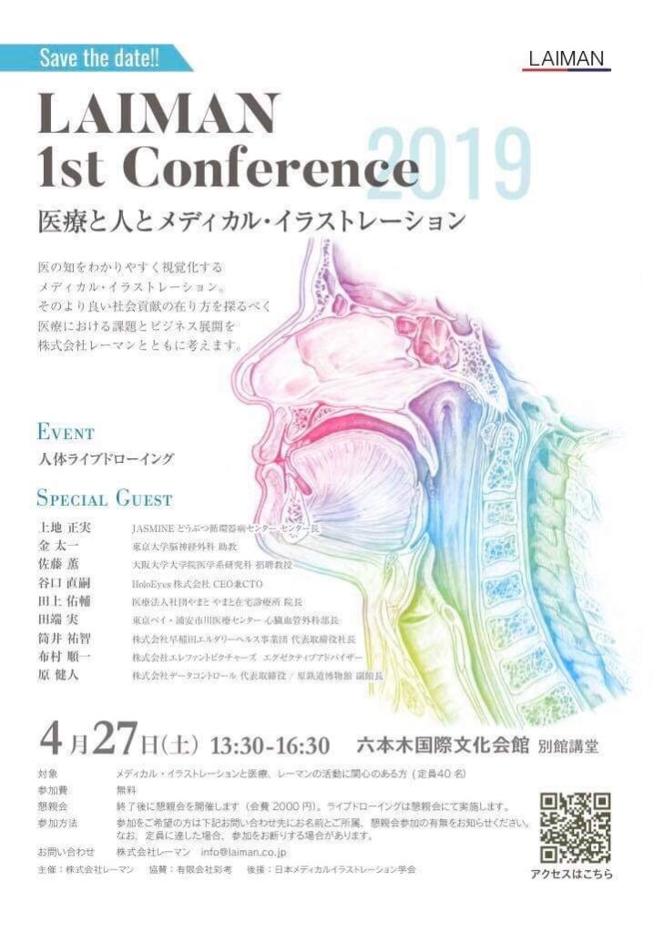 LAIMAN 1st Conferenceにてファシリテーターを務めました